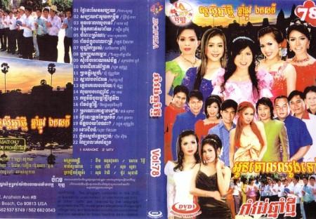 Bopha 78 - New Year 2009