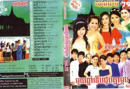 Bopha 79 - New Year 2009......2