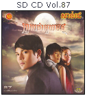 SD CD Vol.87